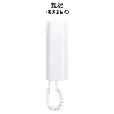 [ IE-1AT ] アイホン ワンタッチドアホン 1:1形 受話器タイプ 親機 【電源直結式】 [ IE1AT ]