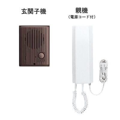 [ IES-1A/A ] アイホン ワンタッチドアホン 1:1形 受話器タイプ 玄関子機 + ドアホン親機 セット (電源プラグコード付) [ IES1AA ]