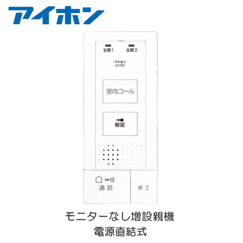 [ JH-2SD-T ] アイホン ROCO(ロコ)ワイド 2:4型 【電源直結式】 【モニターなし増設親機】 [ JH2SDT ]