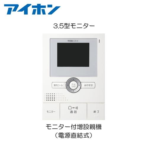 【送料無料】[ JH-1H-T ] アイホン テレビドアホン 1:2型 ROCOワイド 内線通話可能型 【電源直結式】 モニター付増設用親機 [ JH1HT ]