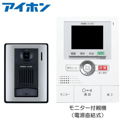 【送料無料】[ JHS-1AEK-TB ] アイホン 非常ボタン付 テレビドアホン カメラ付玄関子機 + モニター付親機セット(電源直結式)(録画機能付)[ JHS1AEKTB ]