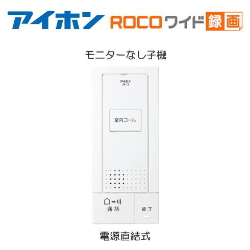 [ JR-1S-T ] アイホン テレビドアホン 1:2型 ROCOワイド モニターなし増設機(電源直結式) [ JR1ST ]
