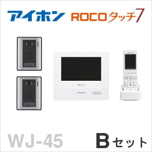 【送料無料】[ WJ-45(Bセット) ] アイホン ロコタッチ7 テレビドアホンワイヤレス 4:5形 【親機:電源直結式】 4点セット [ WJ45-BSET ]