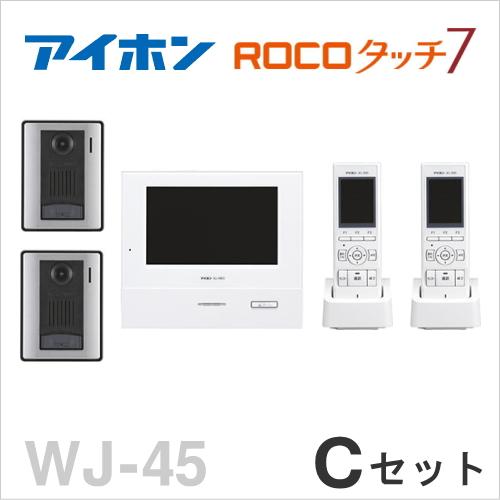 【送料無料】[WJ-45(Cセット)]アイホンロコタッチ7テレビドアホンワイヤレス4:5形【親機:電源直結式】5点セット[WJ45-CSET]