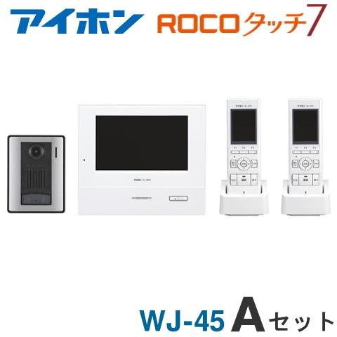 【送料無料】[ WJ-45(Aセット) ] アイホン ロコタッチ7 テレビドアホン 4:5形 【親機:電源直結式】 4点セット [ WJ45-ASET ]