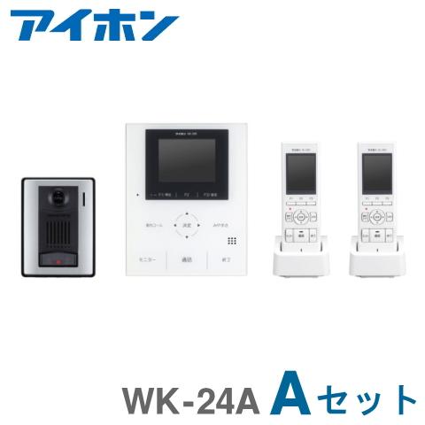 [ WK-24A(Aセット)] アイホン テレビドアホンセット ROCOタッチポータブル ワイヤレス子機(2台)セット [ WK24A-A-SET ]