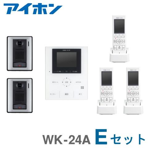 [ WK-24A(Eセット)] アイホン テレビドアホンセット [ WK-24A(Eセット)] ROCOタッチポータブル カメラ付玄関子機(2台) ワイヤレス子機(3台)セット ] [ WK24A-E-SET ], 着物レンタル 晴れきもの:75e6071b --- officewill.xsrv.jp