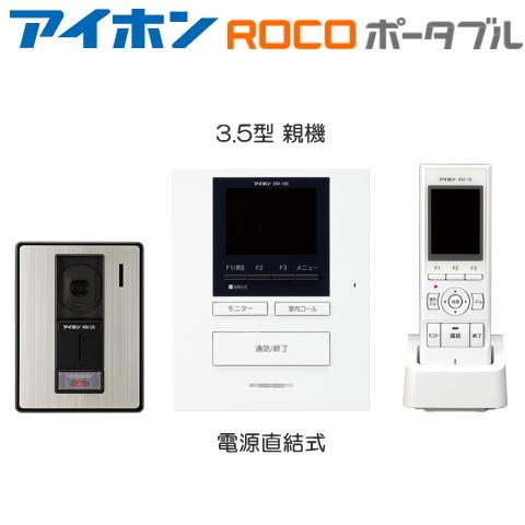 WM-14A アイホン テレビドアホン スーパーSALE セール期間限定 ROCOポータブル WM14A 録画機能付 電源直結式 代引き不可