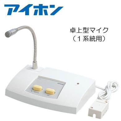 [ NDB-MIC1-C ] アイホン 待合呼出装置 卓上マイク 【1系統用】 [ NDBMIC1-C ]