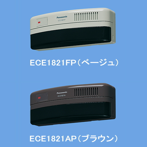 [ ECE1821AP / ECE1821FP ] Panasonic パナソニック ワイヤレスコール 熱線センサー送信器(屋側用)(防雨形) [ ECE1821AP / ECE1821FP ]