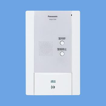 [ WQH770W ] パナソニック電工 テレビドアホン 住まいるサポ E型 モニターなし 2:2 通話副親機(電気錠釦なし) 【電源直結式】 [ WQH770W ]