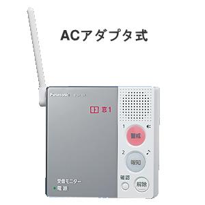 [ ECD1101 ] Panasonic パナソニック 「かんたん マモリエ」 ワイヤレスセキュリティ受信器 (ACアダプタ式)(露出型) [ ECD1101 ]
