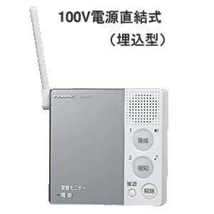 [ ECD5101 ] Panasonic パナソニック 「かんたん マモリエ」 ワイヤレスセキュリティ受信器 【100V電源直結式】 (埋込型) [ ECD5101 ]