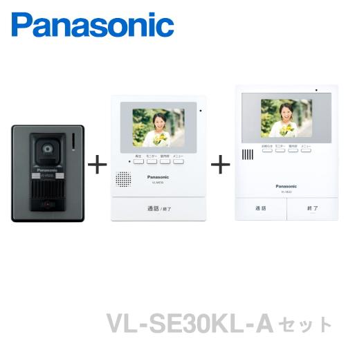 [ VL-SE30KL(Aセット) ] パナソニック テレビドアホン 3.5型モニタ付親機 + カメラ付玄関子機 + 増設モニター セット 【電源コード式】[ VLSE30KL-A-SET ]