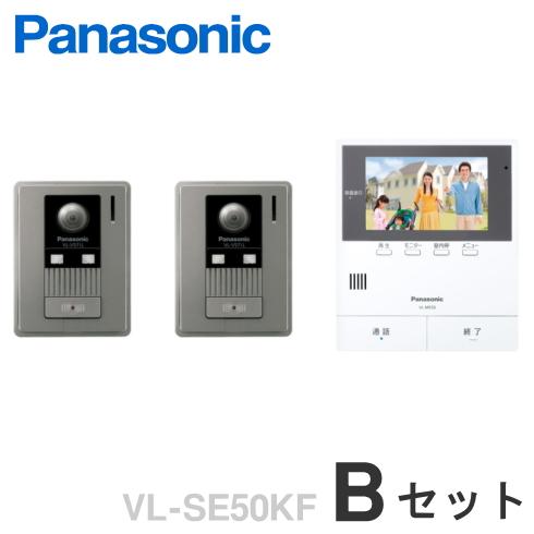 [ VL-SE50KF(Bセット) ] パナソニック テレビドアホン 玄関子機(2台)+ モニター付親機(録画機能付)[ VLSE50KF-BSET ]
