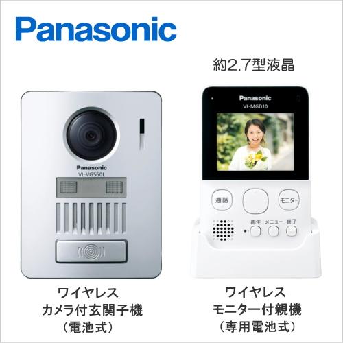[ VL-SGD10L ] Panasonic パナソニック ワイヤレステレビドアホン ワイヤレス玄関子機+ワイヤレスモニター親機 録画機能付 [ VLSGD10L ]