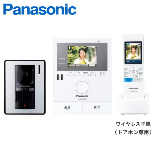 【送料無料】[ VL-SWD302KL ] パナソニック どこでもドアホン 2-7タイプ 録画機能付 テレビドアホン ワイヤレスモニター子機付 [ VLSWD302KL ]