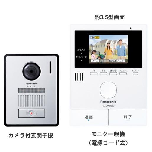 [ VL-SVD303KL ] パナソニック どこでもドアホン 録画機能付 テレビドアホン 広角レンズ搭載 [ VLSVD303KL ]