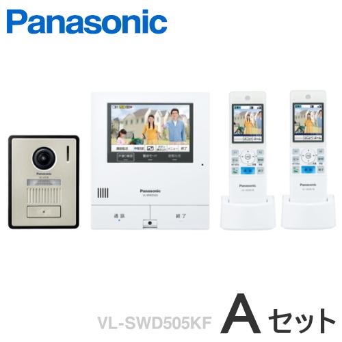 [ VL-SWD505KF(Aセット) ] パナソニック どこでもドアホン カメラ付玄関子機 + モニター親機(電源コード付) + ワイヤレスモニター子機(2台) セット [ VLSWD505KF-Aセット ]