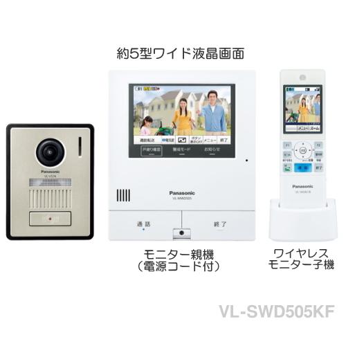 [ VL-SWD505KF ] パナソニック どこでもドアホン 2-7タイプ カメラ付玄関子機(コンパクトタイプ)+ モニター親機 + ワイヤレスモニター子機 セット [ VLSWD505KF ]