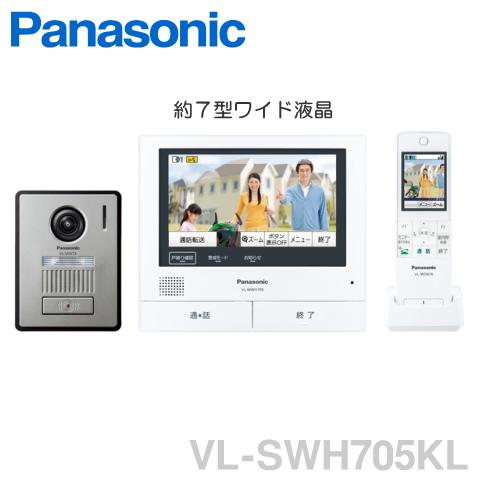 【送料無料】[ VL-SWH705KL ] パナソニック テレビドアホン 「外でもドアホン」 3-7タイプ コンパクト玄関子機+大画面7型ワイド親機+ワイヤレスモニター子機 セット[ VLSWH705KL ]