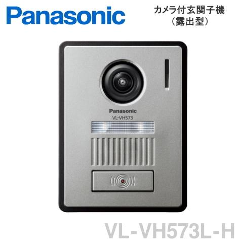 [ VLVH573LH VL-VH573L-H ] ] パナソニック カメラ付玄関子機(露出型) [ [ VLVH573LH ], 勝浦市:b04c32ed --- sunward.msk.ru