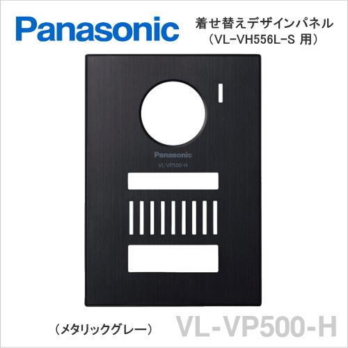 [ VL-VP500-H ] パナソニック カメラ付玄関子機(VL-VH556L-S)用着せ替えパネル(メタリックグレー)[ VLVP500H ]