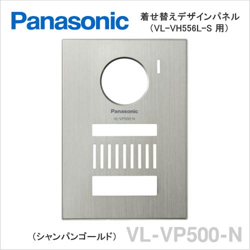 [ VL-VP500-N ] パナソニック カメラ付玄関子機(VL-VH556L-S)用着せ替えパネル(シャンパンゴールド)[ VLVP500N ]