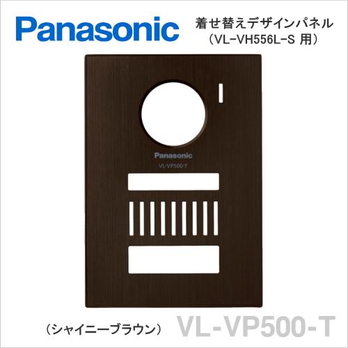 [ VL-VP500-T ] パナソニック カメラ付玄関子機(VL-VH556L-S)用着せ替えパネル(シャイニーブラウン)[ VLVP500T ]