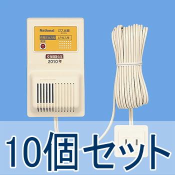 [ SH1274 ]【10個セットでお得】 パナソニック ガス警報器 ガス当番 LPガス用 AC100Vコード式・有電圧出力型 [ SH1274-10 ]
