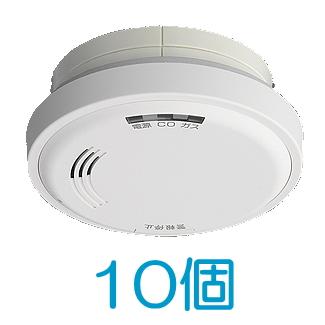 [ SH13438V ](10個セット) パナソニック ガス警報器 ガス当番 都市ガス用ヘッド 【CO警報付】【音声警報付】 AC100V引掛け式・有電圧出力型 [ SH13438V ]