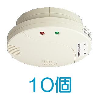 [ SH13935V ](10個セット) パナソニック ガス警報器 ガス当番 都市ガス用ヘッド (音声警報付)(AC100V引掛式・有電圧出力型) [ SH13935V ]
