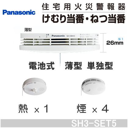 Panasonic パナソニック 住宅用火災警報器 【熱1煙4セット】 (薄型)電池式・移報接点なし (SHK38155 x 1 SHK38455 x 4) [ SHK3-SET5 ]