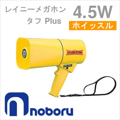 IP66 レイニーメガホン 【送料無料】 TS-631 (耐塵・耐水) (noboru) 【smtb-K】 イエロー ノボル電機 タフPlus