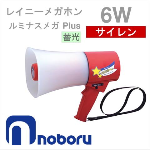[ TS-633L ] ノボル電機製作所 NOBORU メガホン 拡声器 レイニーメガホン ルミナスメガ Plus 6W 【サイレン音付】蓄光型(赤色) [ TS633L ]