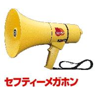[ TS-803 ] ノボル電機製作所 NOBORU メガホン 拡声器 セーフティメガホン 拡声器 15W 【サイレン音付】 [ TS803 ]
