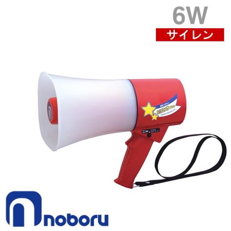 [ TS-633L ] ノボル NOBORU メガホン 拡声器 レイニーメガホン ルミナスメガ Plus 6W 【サイレン音付】蓄光型 赤色 [ TS633L ]