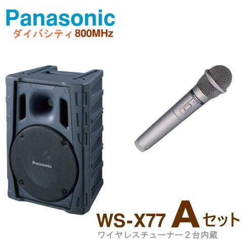 【国内正規総代理店アイテム】 【送料無料】[ WS-X77(Aセット) [ ] パナソニック WS-X77(Aセット) 800MHz帯ポータブルワイヤレス ] パワードスピーカー・ワイヤレスマイク(ハンド型)1本セット [ WSX77-ASET ], 暮らすとあ:df0e35bf --- ironaddicts.in