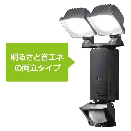 【送料無料】[ EL-202L ] OPTEX オプテックス LED センサーライト 2灯タイプ 100V・200V共用 (電源直結)[ EL202L ]
