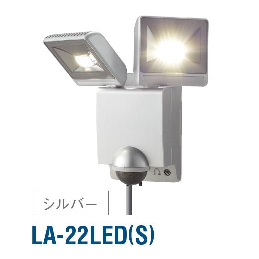 [ LA-22LED-S ] OPTEX オプテックス LED センサーライト 【壁面取付専用】 2灯タイプ 100V (電源コード約3m) 【シルバー】[ LA22LED-S ]