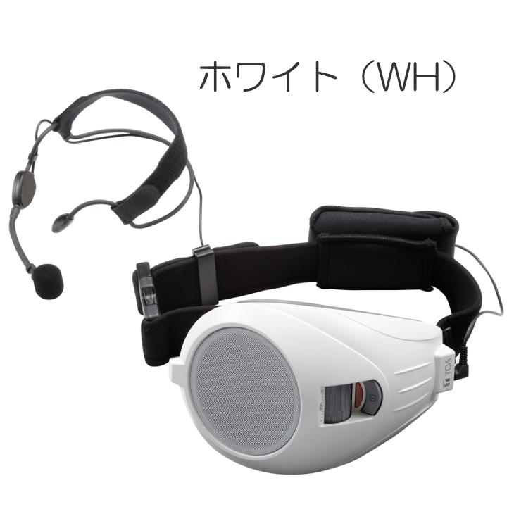 【送料無料】[ ER-1000A-WH ] TOA メガホン ハンズフリー拡声器 小型 ヘッドセットマイクロホン付属(ホワイト) ハンズフリーマイク [ ER1000A-WH ]