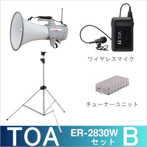 【送料無料】[ ER-2830W マイクセット B ] TOA 拡声器 大型 ワイヤレスメガホン 30W + ワイヤレスマイク(タイピン形) + チューナーユニット+スタンド セット [ ER2830W マイク・スタンド セット-B ]