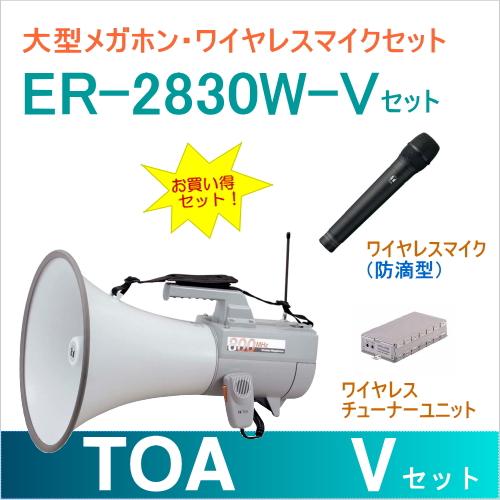 【送料無料】[ ER-2830W-マイクセット V ] TOA 拡声器 大型 ワイヤレスメガホン 30W + 【防滴】ワイヤレスマイク(ハンド形)+チューナーユニット セット [ ER2830W 防滴マイク セットV ]