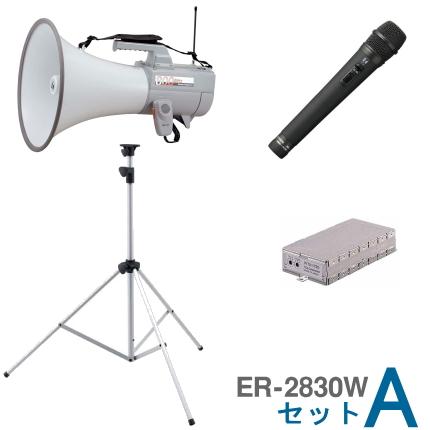 【送料無料】[ ER-2830W-マイクセット A ] TOA 拡声器 大型 ワイヤレスメガホン 30W + ワイヤレスマイク(ハンド形)+チューナーユニット+スタンド セット [ ER2830W マイク・スタンド 選挙演説セット-A ]