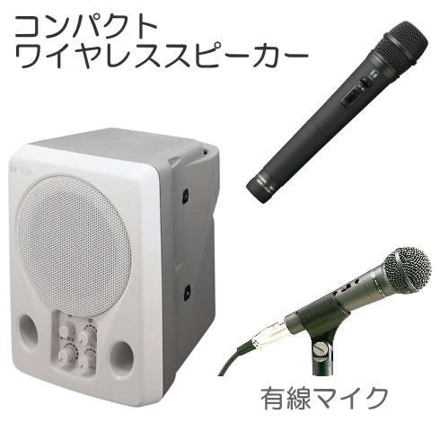 【送料無料】[ WA-1801-3SET ] TOA 800MHz帯 ダイバシティ ワイヤレススピーカー 10W + ワイヤレスマイク(ハンド型)+有線マイク(コード10m) 3点セット [ WA1801-3SET ]