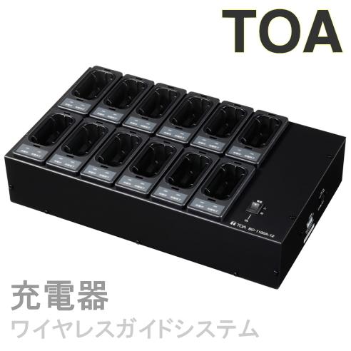【送料無料】[ BC-1100A-12 ] TOA 300MHz帯 ワイヤレスガイドシステム 充電器 [ BC1100A-12 ]