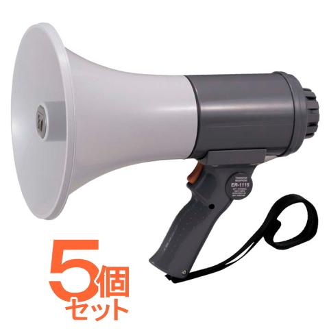 [ ER-1115 ](5個セット)TOA メガホン 拡声器 ハンド型 防滴中型メガホン 15W [ ER1115 ]