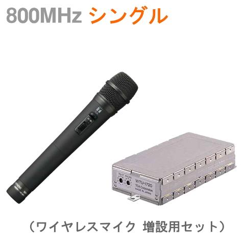 【送料無料】[ WM-1220 + WTU-1720 ] TOA 800MHz帯 ワイヤレスマイク・ワイヤレスチューナーユニット(シングル)セット(WA-2700・WA-2700CD・WA2700SC用) [ WM1220-WTU1720 ], お部屋飾りのサポーターサンセイ 176298dd