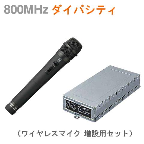 【送料無料】[ WM-1220 + WTU-1820 ] TOA 800MHz帯 ワイヤレスマイク・ワイヤレスチューナーユニット(ダイバシティ)セット(WA-2800・WA-2800CD・WA2800SC用) [ WM1220-WTU1820 ]
