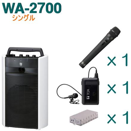 【送料無料】TOA ワイヤレスアンプ(WA-2700)(シングル)+ワイヤレスマイク(2本)+チューナーユニットセット [ WA-2700-Cセット ]